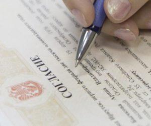 Нотариальное согласие: оформление и удостоверение согласия, образец, необходимые документы