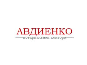 Нотариус Авдиенко Валерий Викторович - г. Киев, пр-т Оболонский 30, оф. 218