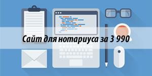 Создание сайта для нотариуса
