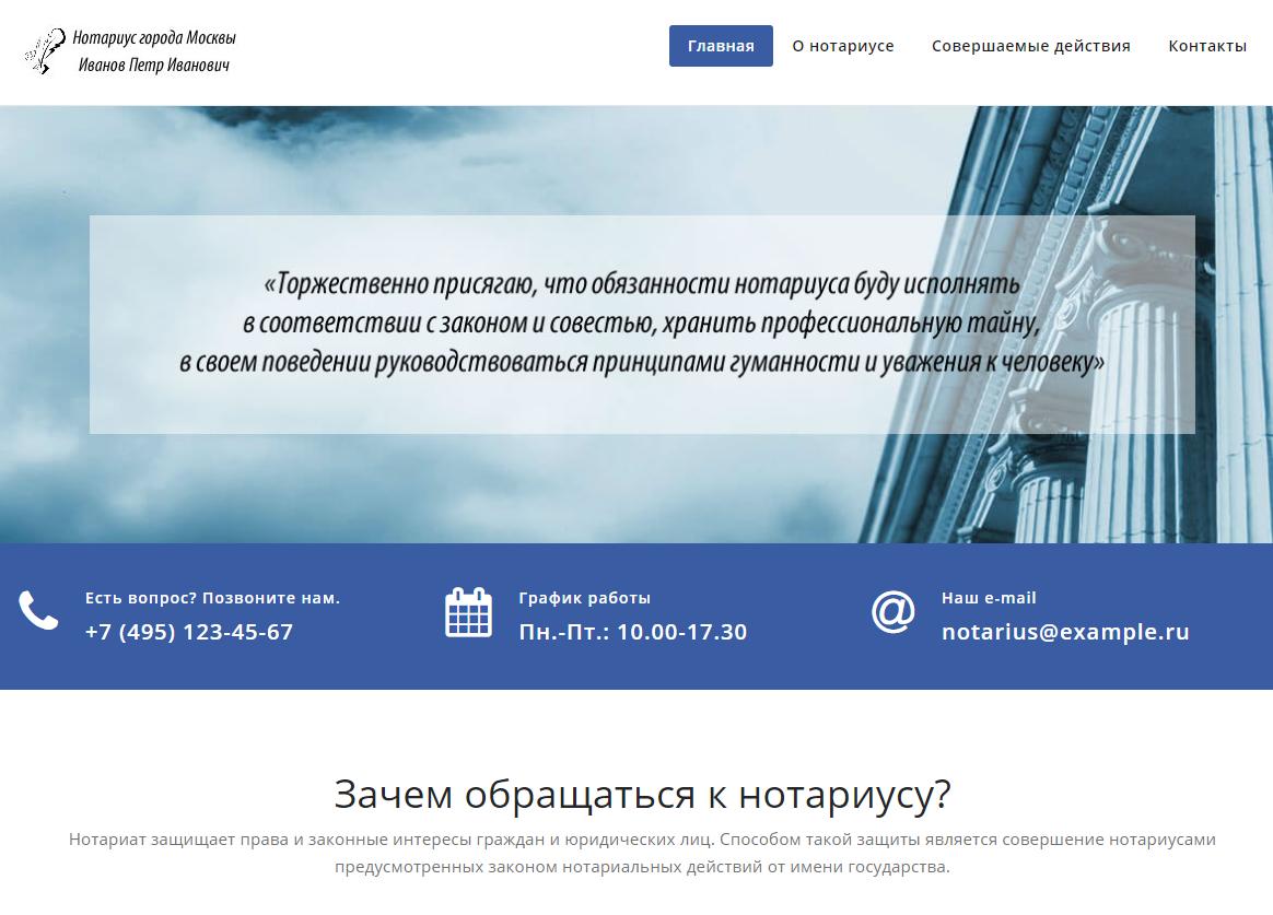 Создание сайта для нотариуса с типовым дизайном